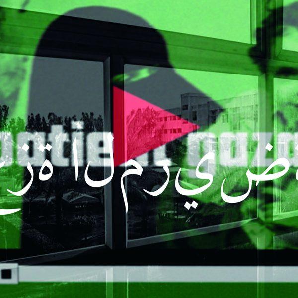 Patient Gaza